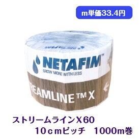 ネタフィム ストリームラインX60 点滴チューブ 灌水チューブ 10cmピッチ 1000m巻き