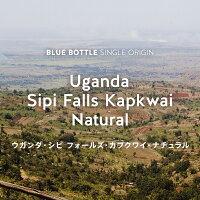 ウガンダ・シピフォールズカプクワイ・ナチュラルUGANDASIPIFALLSKAPKWAINATURAL