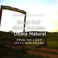 ブラジル・FAF・シルビアバヘート・オバタナチュラルBRAZILFAFSILVIABARRETTOOBATANATURAL