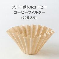ブルーボトルコーヒーコーヒーフィルターBLUEBOTTLECOFFEEFILTER(90枚入り)