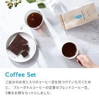 ブレンド3種コーヒー豆セットブルーボトルコーヒーブレンドセレクション