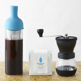 コールドブリュースターターキット| ブルーボトル blue bottle coffee ブルー ボトル 水出し アイスコーヒー コールドブリュー ハリオ HARIO フィルターインボトル ミル コーヒー ギフト セット コーヒー豆 水出しコーヒーポット 自家焙煎 自家焙煎珈琲 水出しアイスコーヒー