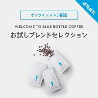 【送料無料】お試しブレンドセレクション|ブルーボトルbluebottlecoffeeブルーボトルブルーボトルコーヒー