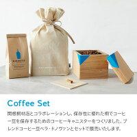 BlueBottleCoffee×関根桐材店コーヒーキャニスター(KIRIBOX)&コーヒー豆セット