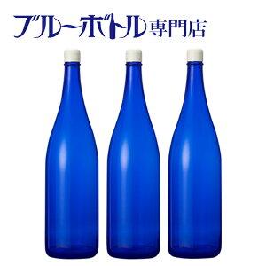 ブルーボトル 1800ml【3本】ブルーソーラーウォーター作りやムーンウォーター作りにピッタリ! 青いガラス瓶プラスティックキャップ付き