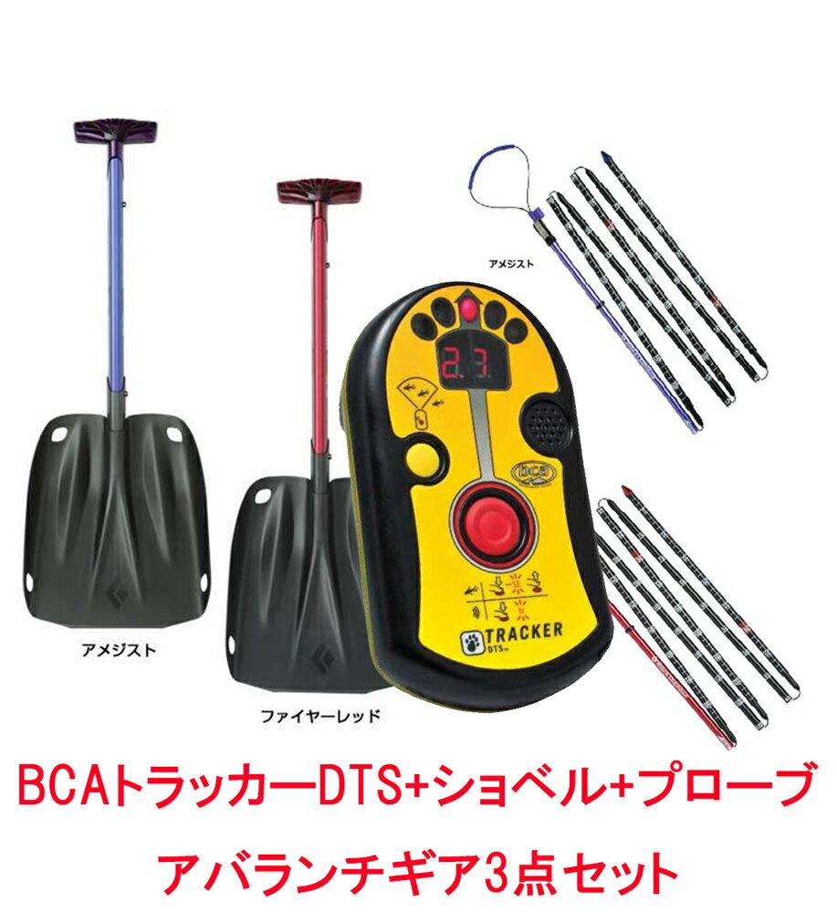 bca TRACKERトラッカーDTSアバランチビーコン+BDトランスファー3ショベル+BDクイックドローツアープローブ240cm