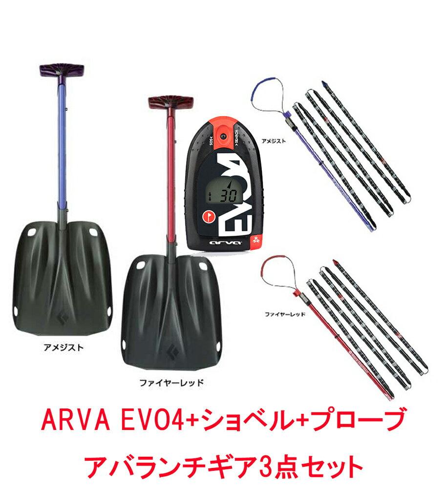 アルバ(ARVA)EVO4 エボ4アバランチビーコン+BDトランスファー3ショベル+BDクイックドロープローブツアー240cm アバランチギア3点セット