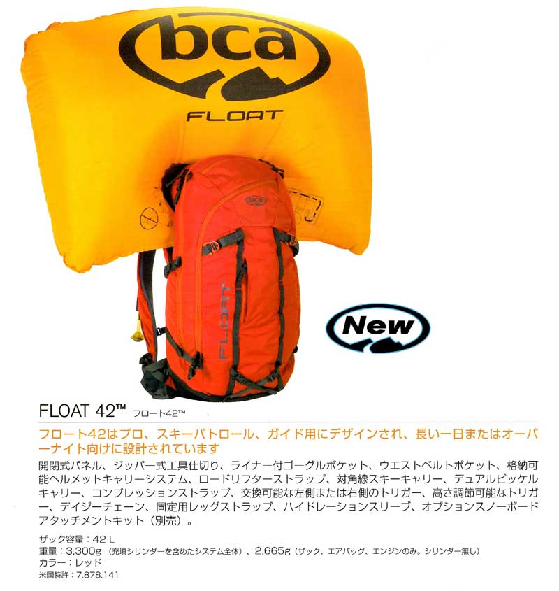 BCAフロート42テック+充填済み専用シリンダー+一回目無料充填サービス券付き Float 42 Tech 雪崩対策エアバグ付きバックパックザック