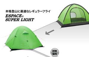エスパース スーパーライト 6-7人用(レギュラーフライシート付)【登山 山岳 テント シェルター トレッキング キャンプ】(P5)