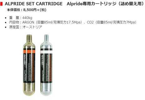 フェリーノ対応 ALPRIDE SET CARTRIDGEAlpride専用カートリッジ(詰め替え用)  アルプライドエアバックシステム 送料無料