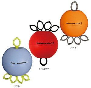 メトリウス グリップセイバープラス「ソフト/レギュラー/ハード」クライミング ボルダリング トレーニング用品 握力 ME14060(P5) | 鍛える 器具 ボルタリング ロッククライミング トレーニング