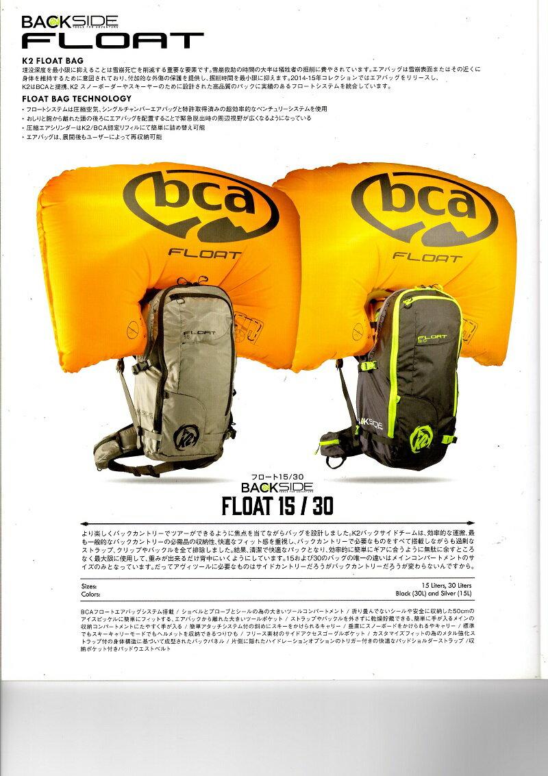雪崩対策エアバッグ付きバック K2バックサイドフロート  K2BACKSIDE FLOAT30+充填済み専用シリンダー+1回無料充填サービス券付き アバランチエアバッグ 送料無料