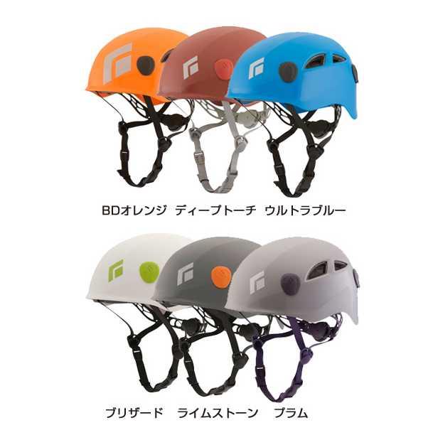 (ポイント10倍~12/5)ハーフドームヘルメット ブラックダイヤモンド 店長オススメ![BD12011] 送料無料
