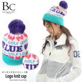 ゴルフウェア レディース ニット帽 ゴルフウエア レディースゴルフウェア 冬 ニット 大きいサイズ かわいい レディスゴルフウエア スポーツ ブルークラッシュ BLUECRUSH