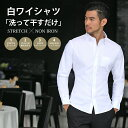 再販 メンズ シャツ ワイシャツ ノンアイロン ノーアイロン 無地 ストレッチ マッチョ 大きいサイズ おしゃれ 長袖 ス…