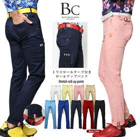 ゴルフウェア メンズ パンツ ボトム ストレッチ 大きいサイズ おしゃれ 美脚パンツ ロールアップ 無地 ブルークラッシュ BLUECRUSH