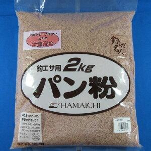 パン粉(アミ粉入り)2kg [釣り餌(えさ) アミエビ オキアミ 集魚剤 集魚材 マキエ 撒き餌 常温エサ]