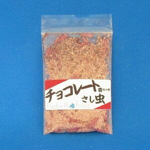 サシ(紅)<チョコ> [釣り餌(えさ) 紅サシ さし虫 ワカサギ 匂い付き 渓流エサ 川 渓流釣り 活き餌]