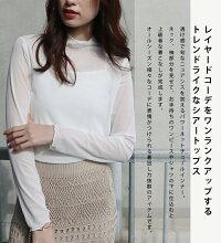 チュールトップス×キャミソール【クリックポスト】