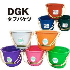 タフバケツ 【DGK 強靭バケツ 改 13型】プラスチックバケツ (ロープ付き) 目盛付 送料無料