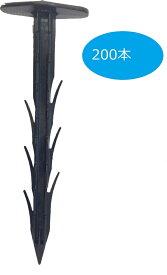 防草シート ピン 防草シート 杭 大和技研工業 DGK Twig Pile 25型×200本セット送料無料