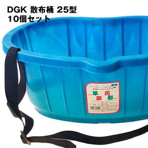散布用桶 収穫かご 農業用【DGK 散布桶 25型 10個 ブルー】ベルト付 目盛付 業者様限定 大和技研工業 送料無料