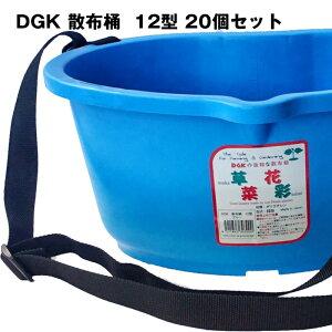 散布桶 12型 20個セット 収穫かご 農業 果樹【業者様限定品 DGK スカイブルー】大和技研工業 送料無料