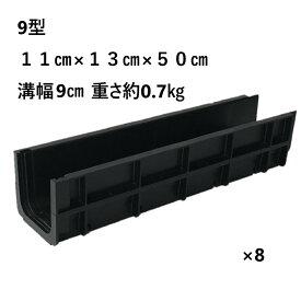 U字側溝 DGK 【樹脂製 U字側溝 9型 8枚セット 送料無料】大和技研工業 プラスチック製 U字側溝