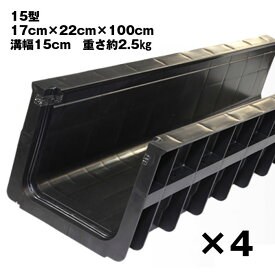 DGK プラスチック製U字側溝15型 4枚セット 送料無料 【業者様限定品】U字側溝 大和技研工業