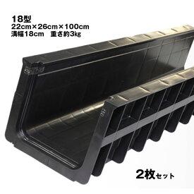大和技研工業 【DGK U字側溝18型 2枚セット 送料無料】プラスチック製 U字側溝 樹脂製