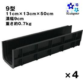 U字側溝 DGK 【樹脂製 U字側溝 9型 4枚セット 送料無料】大和技研工業 プラスチック製 U字側溝