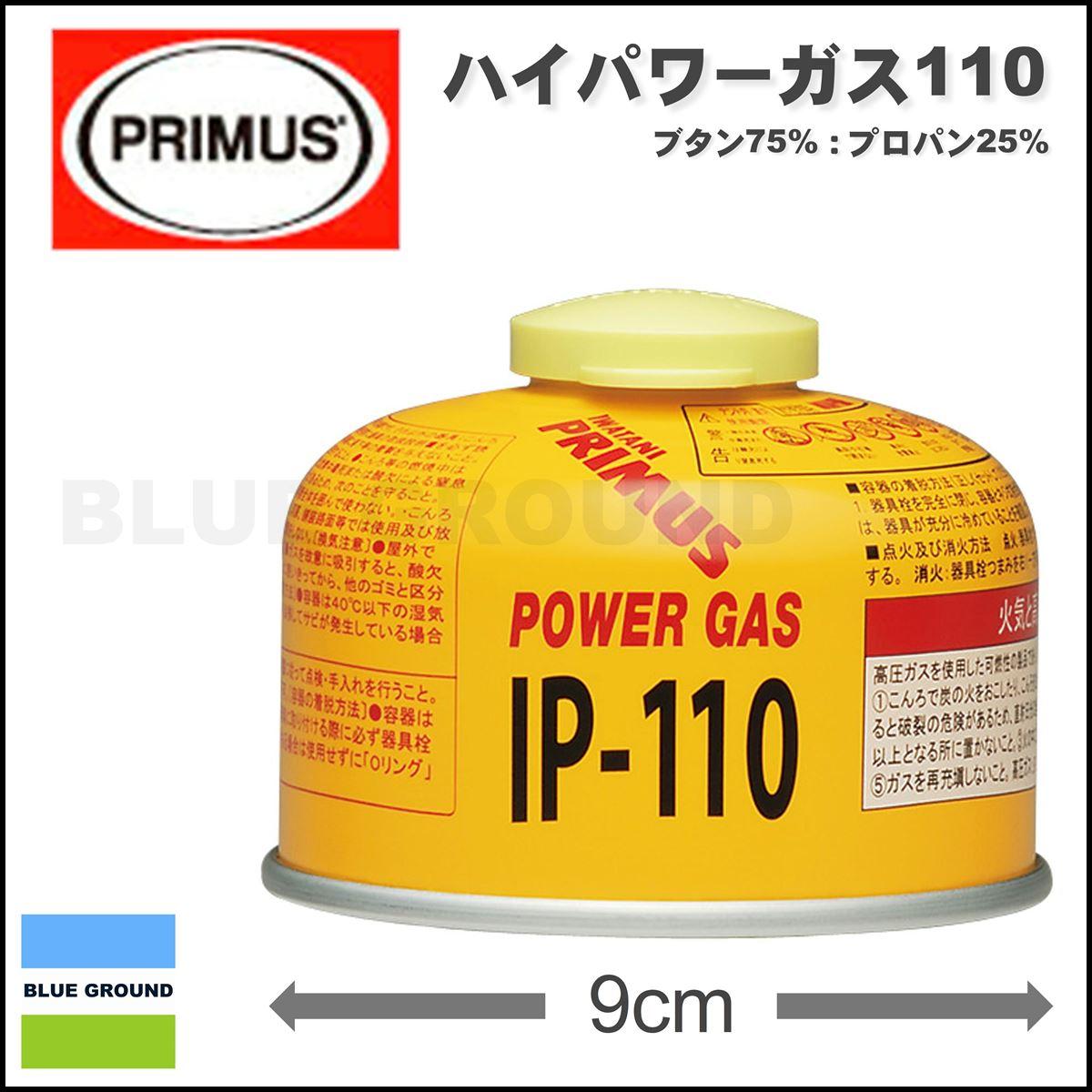 プリムス/ガスカートリッジ ハイパワーガス110