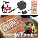 CHUMS(チャムス)/ホットサンド クッカー キャンプ フェス クッキング