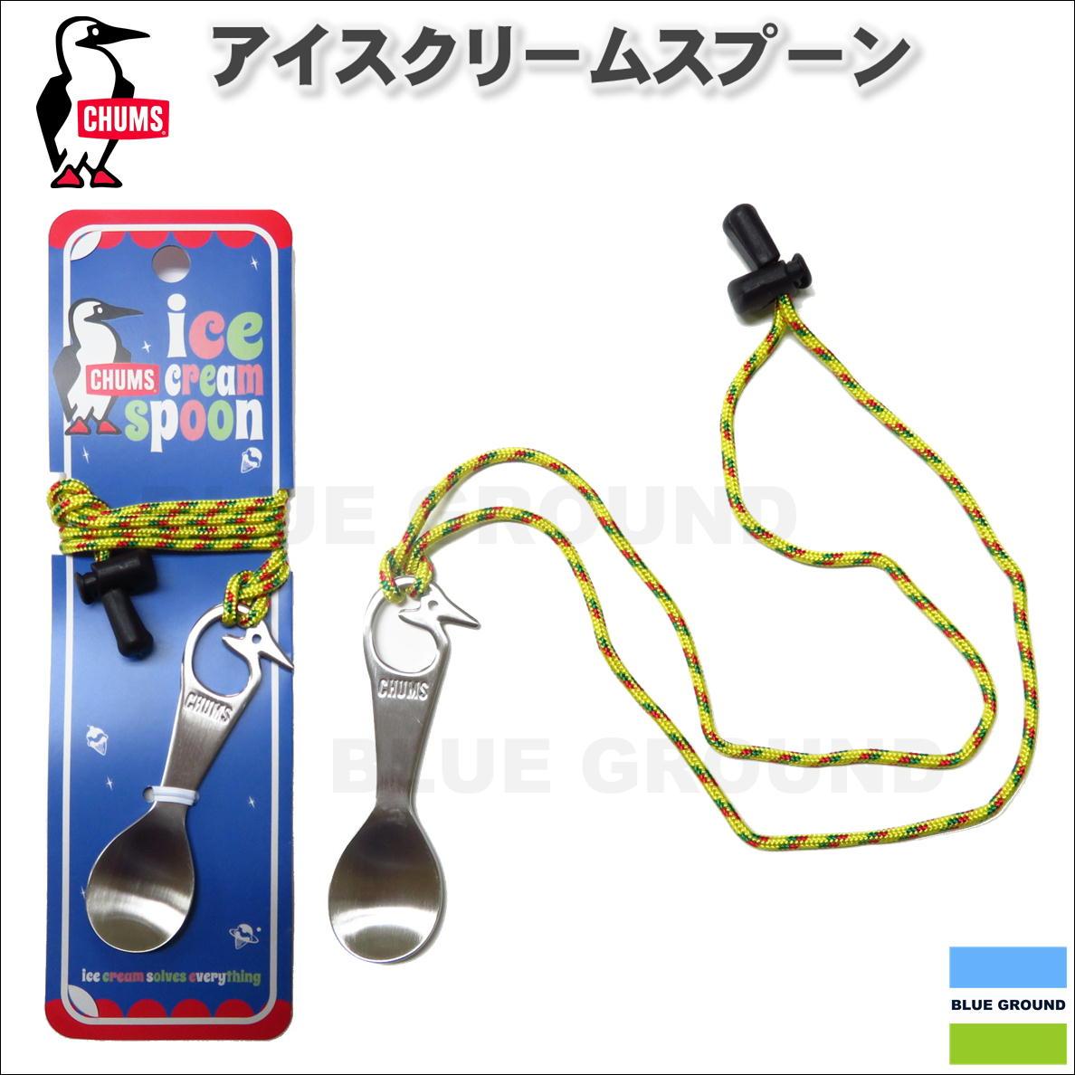 メール便185円 CHUMS(チャムス)/アイスクリームスプーン