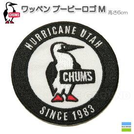メール便198円 チャムス / ワッペンブービーロゴM CHUMS ・ おしゃれ ブランド アイロン CH62-1468
