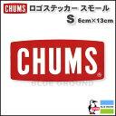 メール便198円 CHUMS(チャムス)/ロゴステッカースモール