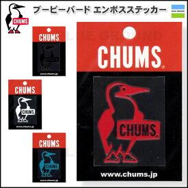 メール便198円CHUMS(チャムス)/ブービーバード エンボスステッカー