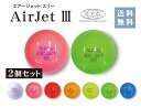 SPGパークゴルフ公認ボール 【AirJet 3】 エアージェットスリー 2個セット【送料無料】パークゴルフ ボール エアージ…