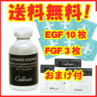 With a bonus ★ sample [BioLink FGF cell Soane ultimate essence 30 ml spots / wrinkle / acne / skin / crater gift points 10 times