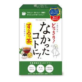 3set[ なかったコトに! するっ茶 20包入り ] なかったことに! するっ茶 お茶 ダイエットティー 健康茶 なかったことに ダイエット茶 ダイエットティー なかったことにするっ茶 送料無料 ポイント10倍