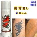 2本set [ カクシス cakusis ] タトゥー隠し シミ アザ ボディペイント ボディアート エアテックス スプレー かくしす …