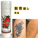 [ カクシス cakusis ] タトゥー隠し シミ アザ ボディペイント ボディアート エアテックス スプレー かくしす CAKUSIS…