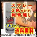 4本set【 カクシス cakusis 】タトゥー隠し/シミ/アザ ボディペイント ボディアート エアテックス スプレー かくしす …