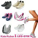 レッグジム ケイトルーバー KateRuber♪ スニーカー ダイエット 靴 トレーニング mbt 偏平足 シューズ ウォーキング …
