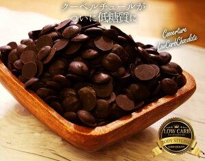 【カカオが香るローカーボチョコレート 800g】TVで話題のチョコレートダイエット クーベルチュールチョコが美味しさそのままシュガーレス 超低糖質 チョコレートの糖質75%OFFスイーツ お