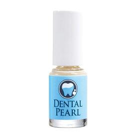 [デンタルパール] ヤニ ホワイトニング 歯 マニキュア 黄ばみ ケア デンタル 歯の汚れ 白歯 ナチュラルホワイト 歯を白く 送料無料