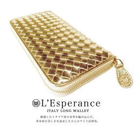 長財布 [レスペランス ゴールド 金色 ラウンドファスナー 小銭入れあり ] 財布 編み込み 金運 開運財布 gold サイフ さいふ イントレチャート プレゼント レディス レディース ギフト 送料無料 ポイント10倍 L'Esperance Gold /おまけ付き♪