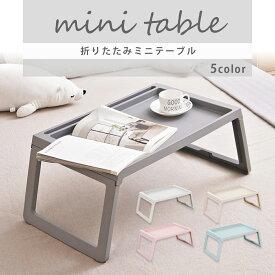 HIKE LIFE(ハイクライフ) 折り畳みミニテーブル ローテーブル コンパクトデスク ベッドトレイ ピクニックテーブル ラップトップテーブル(5色)