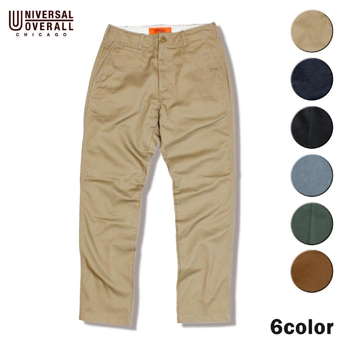 UNIVERSAL OVERALL ユニバーサルオーバーオール INDUSTRIAL PANTS 2カラー チノパン パンツ ワークパンツ メンズ アメカジ ベージュ ネイビー