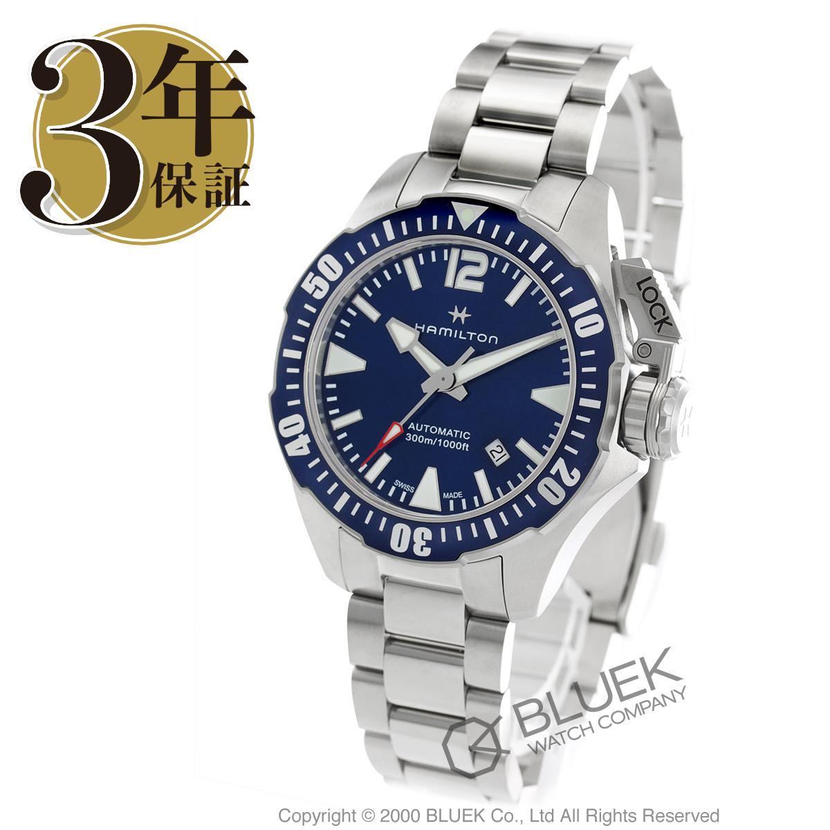 ハミルトン カーキ ネイビー オープンウォーター 300m防水 腕時計 メンズ HAMILTON H77705145_8